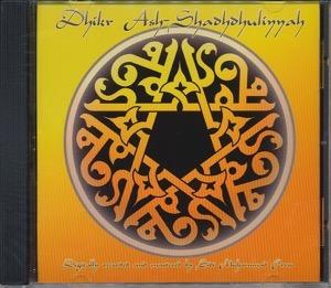 Audio: Dhikr ash-Shadhdhuliyyah
