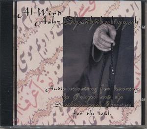 Audio: Al-Wird Ash-Shadhdhuliyyah