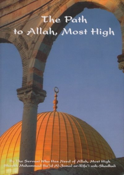 The Path to Allah, Most High