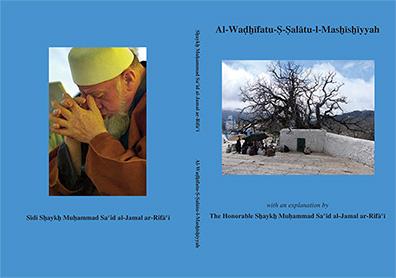 Al-Wadhifatu-S-Salaatu-l-Mashishiyyah